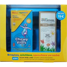 VICAN CHEWY VITES MULTIVITAMIN FOR KIDS +ΠΑΙΔΙΚΟ ΣΙΡΟΠΙ ΒΟΤΑΝΩΝ