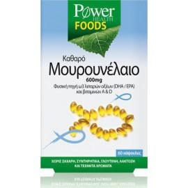 POWER HEALTH ΜΟΥΡΟΥΝΕΛΑΙΟ 60CAPS